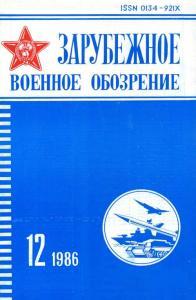 Зарубежное военное обозрение 1986 №12