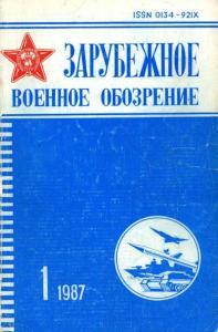 Зарубежное военное обозрение 1987 №01