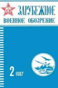 Зарубежное военное обозрение 1987 №02