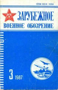 Зарубежное военное обозрение 1987 №03