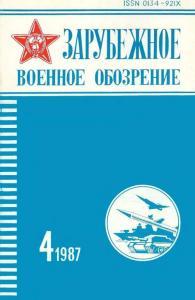 Зарубежное военное обозрение 1987 №04