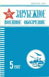 Зарубежное военное обозрение 1987 №05