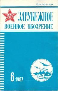 Зарубежное военное обозрение 1987 №06