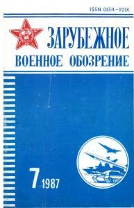 Зарубежное военное обозрение 1987 №07