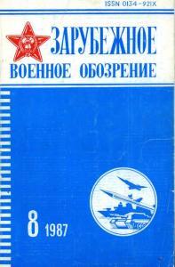 Зарубежное военное обозрение 1987 №08