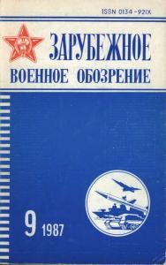 Зарубежное военное обозрение 1987 №09