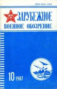Зарубежное военное обозрение 1987 №10