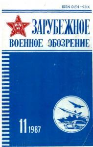 Зарубежное военное обозрение 1987 №11