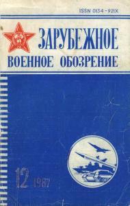 Зарубежное военное обозрение 1987 №12