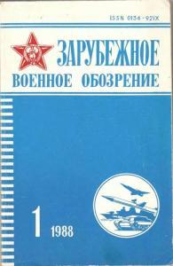 Зарубежное военное обозрение 1988 №01