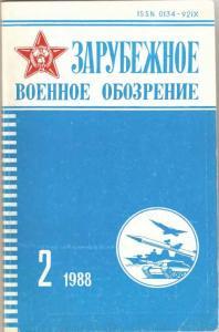 Зарубежное военное обозрение 1988 №02