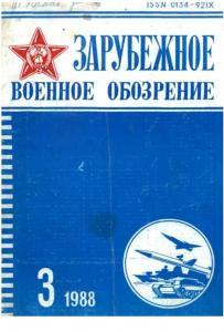 Зарубежное военное обозрение 1988 №03