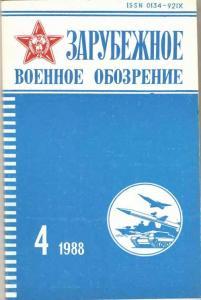 Зарубежное военное обозрение 1988 №04