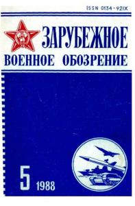 Зарубежное военное обозрение 1988 №05