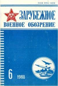 Зарубежное военное обозрение 1988 №06
