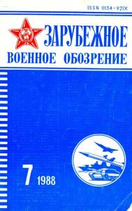 Зарубежное военное обозрение 1988 №07