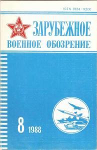 Зарубежное военное обозрение 1988 №08