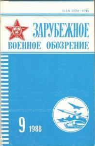 Зарубежное военное обозрение 1988 №09