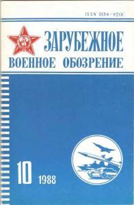Зарубежное военное обозрение 1988 №10