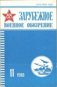 Зарубежное военное обозрение 1988 №11
