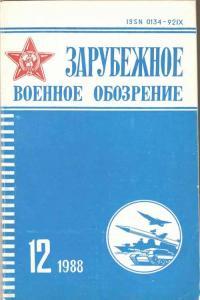 Зарубежное военное обозрение 1988 №12