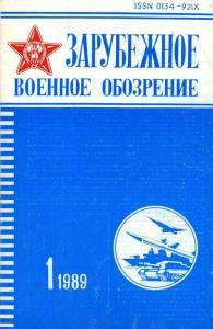 Зарубежное военное обозрение 1989 №01