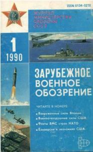Зарубежное военное обозрение 1990 №01