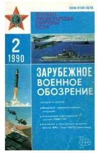 Зарубежное военное обозрение 1990 №02