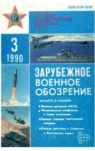Зарубежное военное обозрение 1990 №03