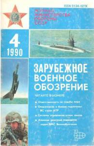 Зарубежное военное обозрение 1990 №04