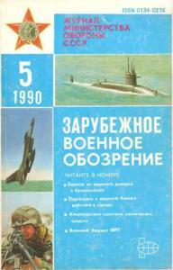 Зарубежное военное обозрение 1990 №05