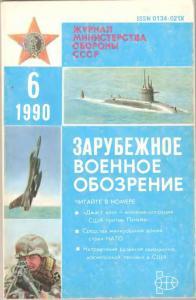 Зарубежное военное обозрение 1990 №06