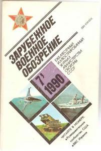 Зарубежное военное обозрение 1990 №07