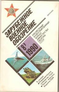 Зарубежное военное обозрение 1990 №08