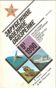 Зарубежное военное обозрение 1990 №09