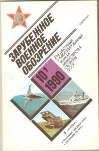 Зарубежное военное обозрение 1990 №10