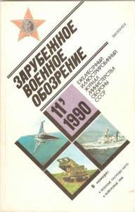 Зарубежное военное обозрение 1990 №11