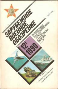 Зарубежное военное обозрение 1990 №12