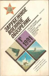 Зарубежное военное обозрение 1991 №01