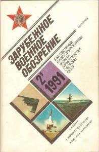 Зарубежное военное обозрение 1991 №02