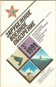 Зарубежное военное обозрение 1991 №03