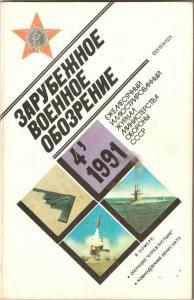 Зарубежное военное обозрение 1991 №04