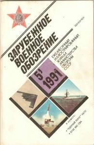 Зарубежное военное обозрение 1991 №05