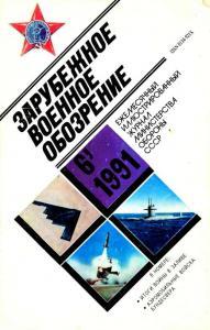 Зарубежное военное обозрение 1991 №06