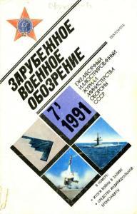 Зарубежное военное обозрение 1991 №07