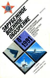 Зарубежное военное обозрение 1991 №08