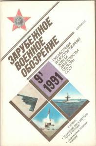 Зарубежное военное обозрение 1991 №09