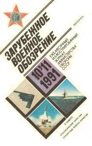 Зарубежное военное обозрение 1991 №10