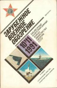 Зарубежное военное обозрение 1991 №11