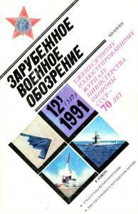 Зарубежное военное обозрение 1991 №12